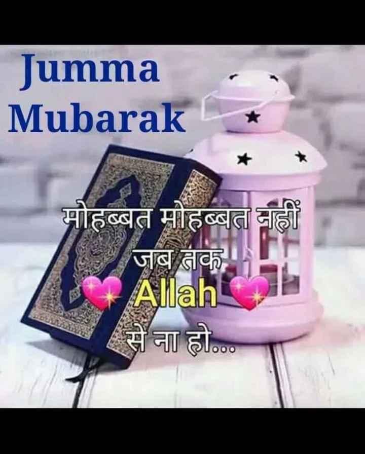 🤲 नात-ए-शरीफ - Jumma Mubarak मोहब्बत मोहब्बत नहीं जब तका Allah से ना हो - ShareChat