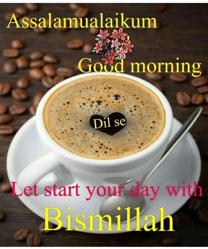 🤲 नात-ए-शरीफ - Assalamualaikum Good morning Dil se Let start your day with Bismillah - ShareChat