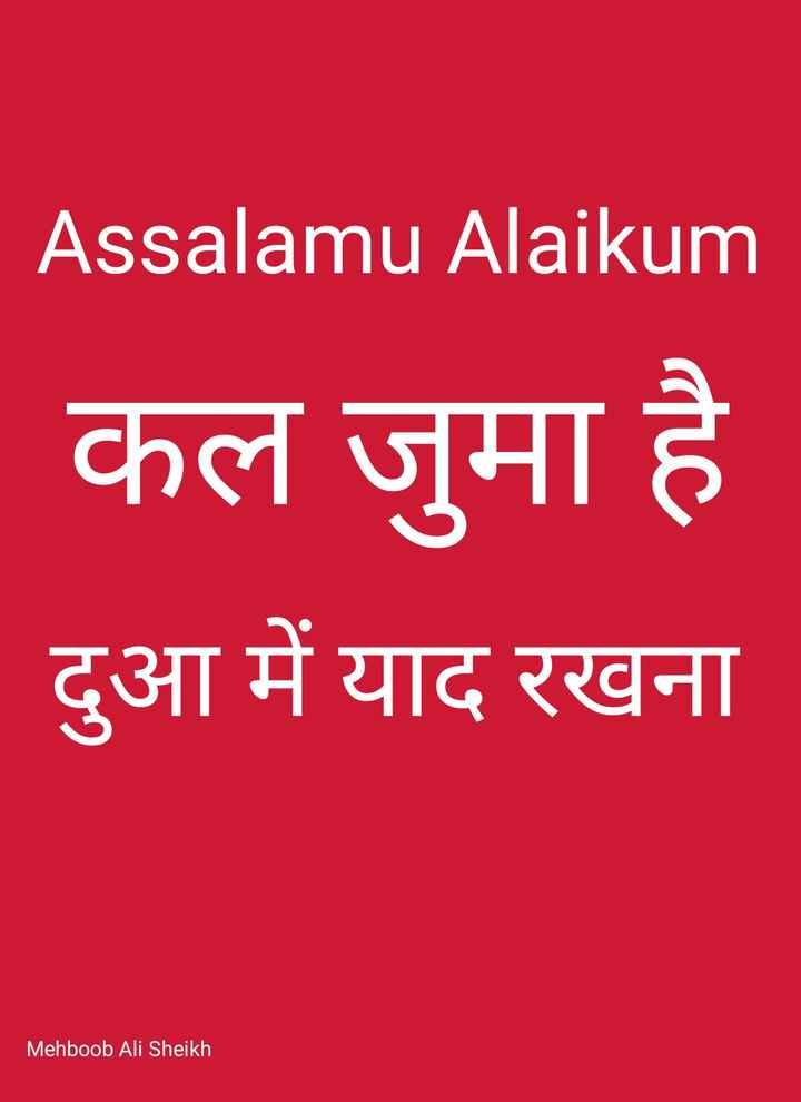 🤲 नात-ए-शरीफ - Assalamu Alaikum कल जुमा है दुआ में याद रखना Mehboob Ali Sheikh - ShareChat