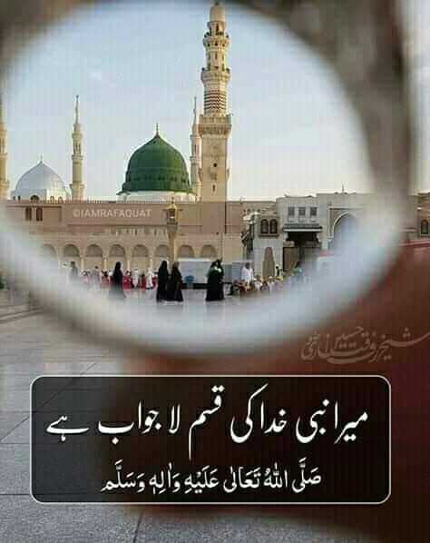 🤲 नात-ए-शरीफ - CIAMIRAFAQUAT میرا نبی خدا کی قسم کا جواب ہے صلى الله تعالى عليه واله وسلم - ShareChat