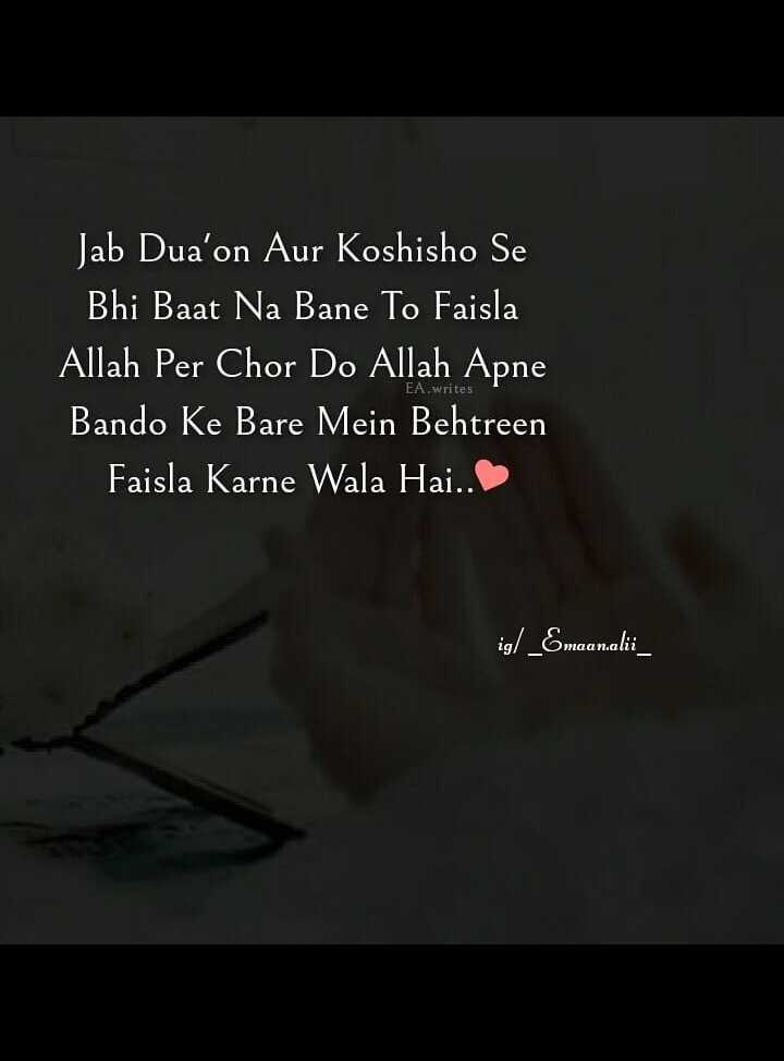 🤲 नात-ए-शरीफ - Jab Dua ' on Aur Koshisho Se Bhi Baat Na Bane To Faisla Allah Per Chor Do Allah Apne Bando Ke Bare Mein Behtreen Faisla Karne Wala Hai . . EA . writes ig / _ Emaanalii _ - ShareChat