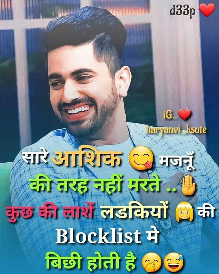 🕋 नात ए शरीफ🕋 - d33p Naryanvi ksute सारे आशिक लमजनूं की तरह नहीं मरते . . कुछ की लाश लडकियों की Blocklist मे बिछी होती है - ShareChat