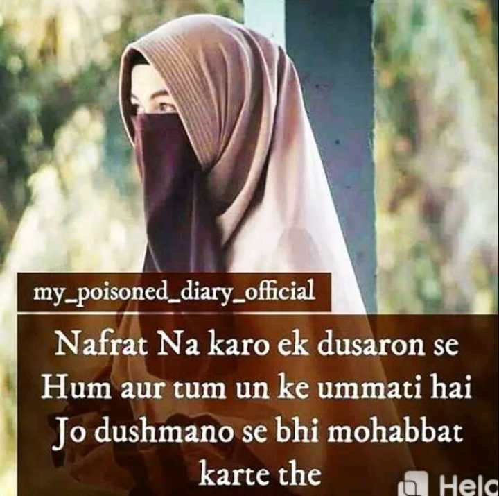 🤲 नात-ए-शरीफ - my _ poisoned _ diary _ official Nafrat Na karo ek dusaron se Hum aur tum un ke ummati hai Jo dushmano se bhi mohabbat karte the a Hela - ShareChat