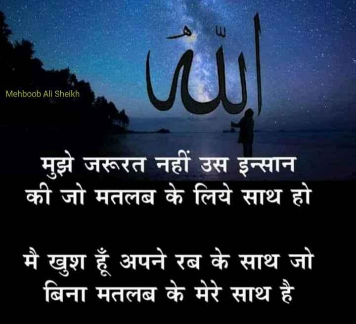 🤲 नात-ए-शरीफ - Mehboob Ali Sheikh मुझे जरूरत नहीं उस इन्सान की जो मतलब के लिये साथ हो मै खुश हूँ अपने रब के साथ जो बिना मतलब के मेरे साथ है - ShareChat