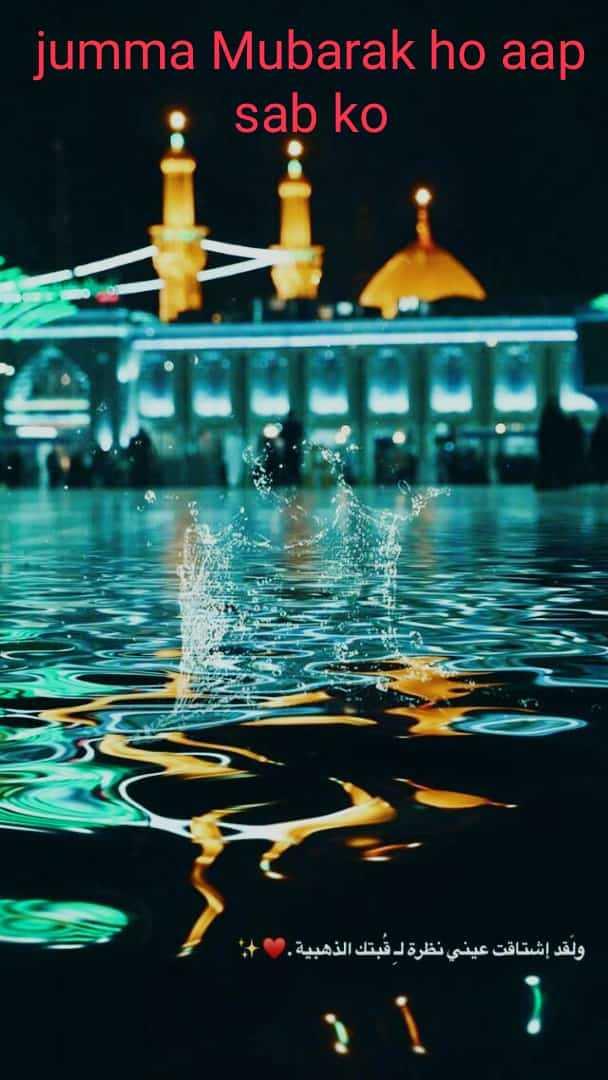 🤲 नात-ए-शरीफ - jumma Mubarak ho aap sab ko ولقد إشتاقت عيني نظرة لقبتك الذهبية . + : - ShareChat
