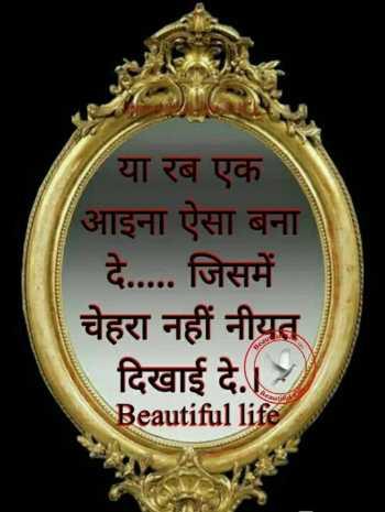 🤲 नात-ए-शरीफ - या रब एक आइना ऐसा बना दे . . . . . जिसमें चेहरा नहीं नीयत दिखाई दे . Beautiful life - ShareChat