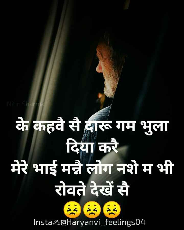 🕋 नात ए शरीफ🕋 - Nitin Sharma के कहवै सै दारू गम भुला दिया करै मेरे भाई मन्नै लोग नशे म भी रोवते देखें सै Insta A @ Haryanvi _ feelings04 - ShareChat