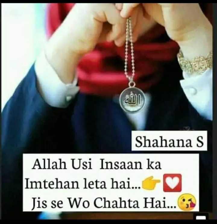 🤲 नात-ए-शरीफ - Shahana S Allah Usi Insaan ka Imtehan leta hai . . . Jis se Wo Chahta Hai . . . O - ShareChat