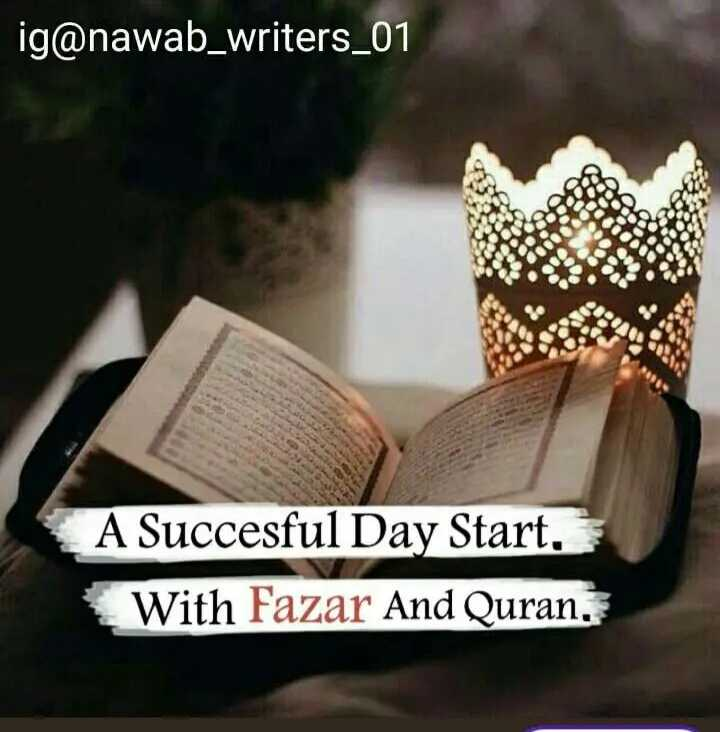 🤲 नात-ए-शरीफ - ig @ nawab _ writers _ 01 A Succesful Day Start , With Fazar And Quran . - ShareChat