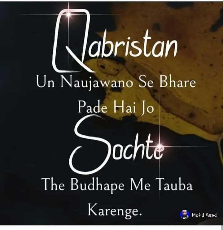 🤲 नात-ए-शरीफ - Vabristan Un Naujawano Se Bhare Pade Hai Jo Jochte The Budhape Me Tauba Karenge . Mohd Asad - ShareChat