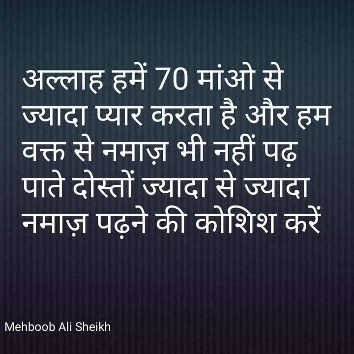 🤲 नात-ए-शरीफ - अल्लाह हमें 70 मांओ से ज्यादा प्यार करता है और हम वक्त से नमाज़ भी नहीं पढ़ पाते दोस्तों ज्यादा से ज्यादा नमाज़ पढ़ने की कोशिश करें Mehboob Ali Sheikh - ShareChat