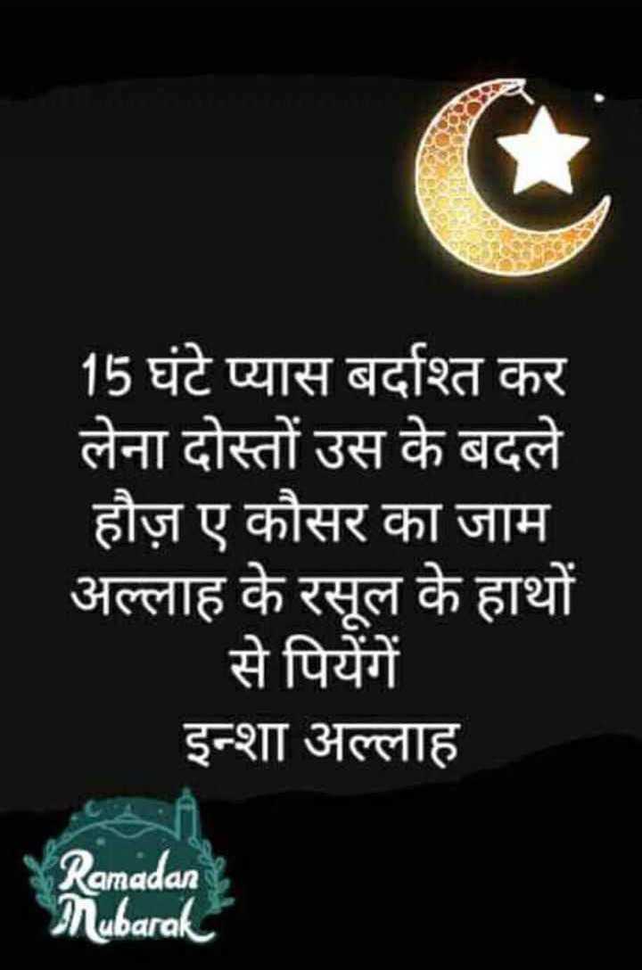 🤲 नात-ए-शरीफ - 15 घंटे प्यास बर्दाश्त कर लेना दोस्तों उस के बदले हौज़ ए कौसर का जाम अल्लाह के रसूल के हाथों से पियेंगें इन्शा अल्लाह Ramadan Nubarak - ShareChat