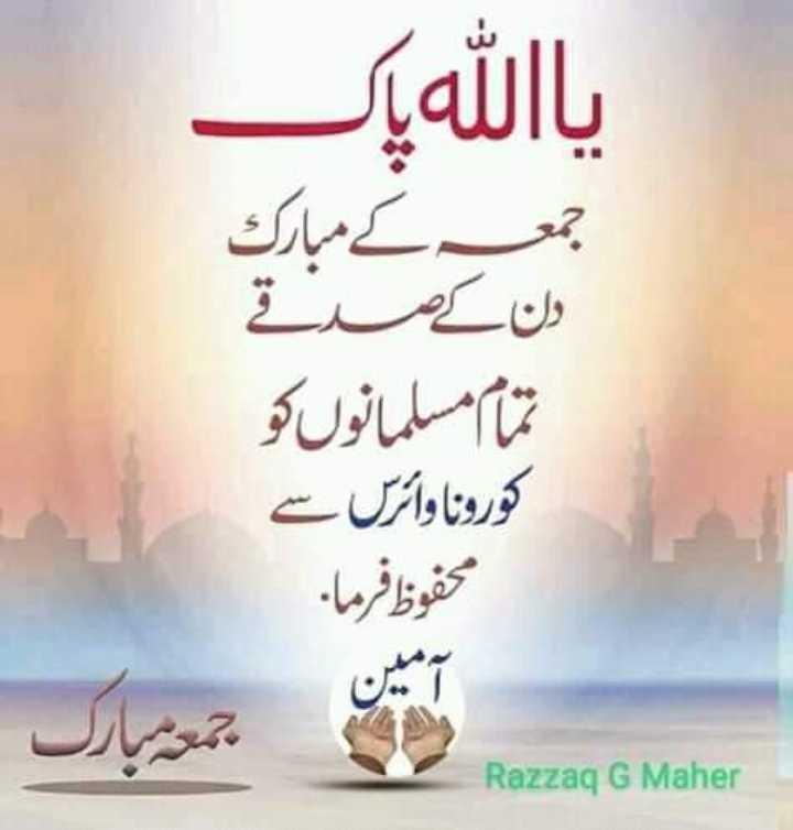🤲 नात-ए-शरीफ - يا الله پاک مر کے مہارت دن کصدق تمام مسلمانوں کو کورونا وائرس سے محفوظ فرما ۔ Razzaq G Maher - ShareChat