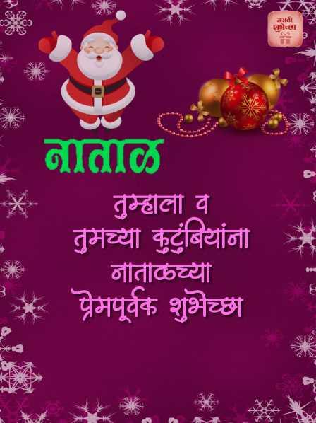नाताळच्या शुभेछा - મરkl शुभेच्छा ANVEA न SATH नाताळ * तुम्हाला व तुमच्या कुटुंबियांना * नाताळच्या * प्रेमपूर्वक शुभेच्छा SAKA - ShareChat