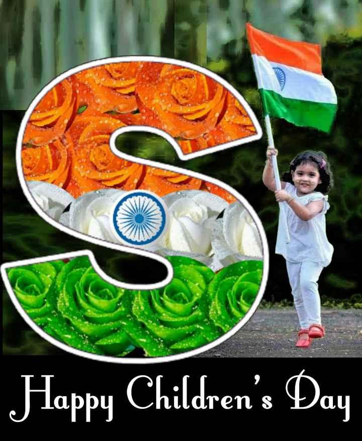 🖌नाम आर्ट - Happy Children ' s Day - ShareChat