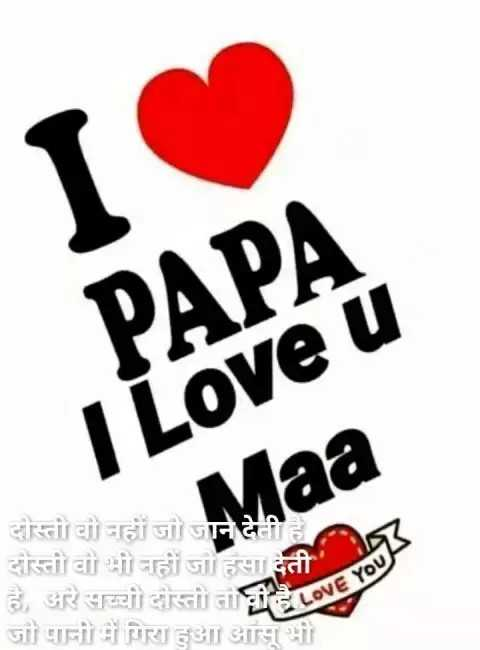 âaryâ Ammu Author On Sharechat I Love U Babui Miss