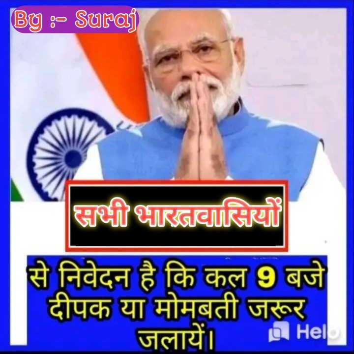 🖌नाम आर्ट - Bg ] : - Suraj सभी भारतवासियों से निवेदन है कि कल 9 बजे दीपक या मोमबती जरूर जलायें । DHel - ShareChat