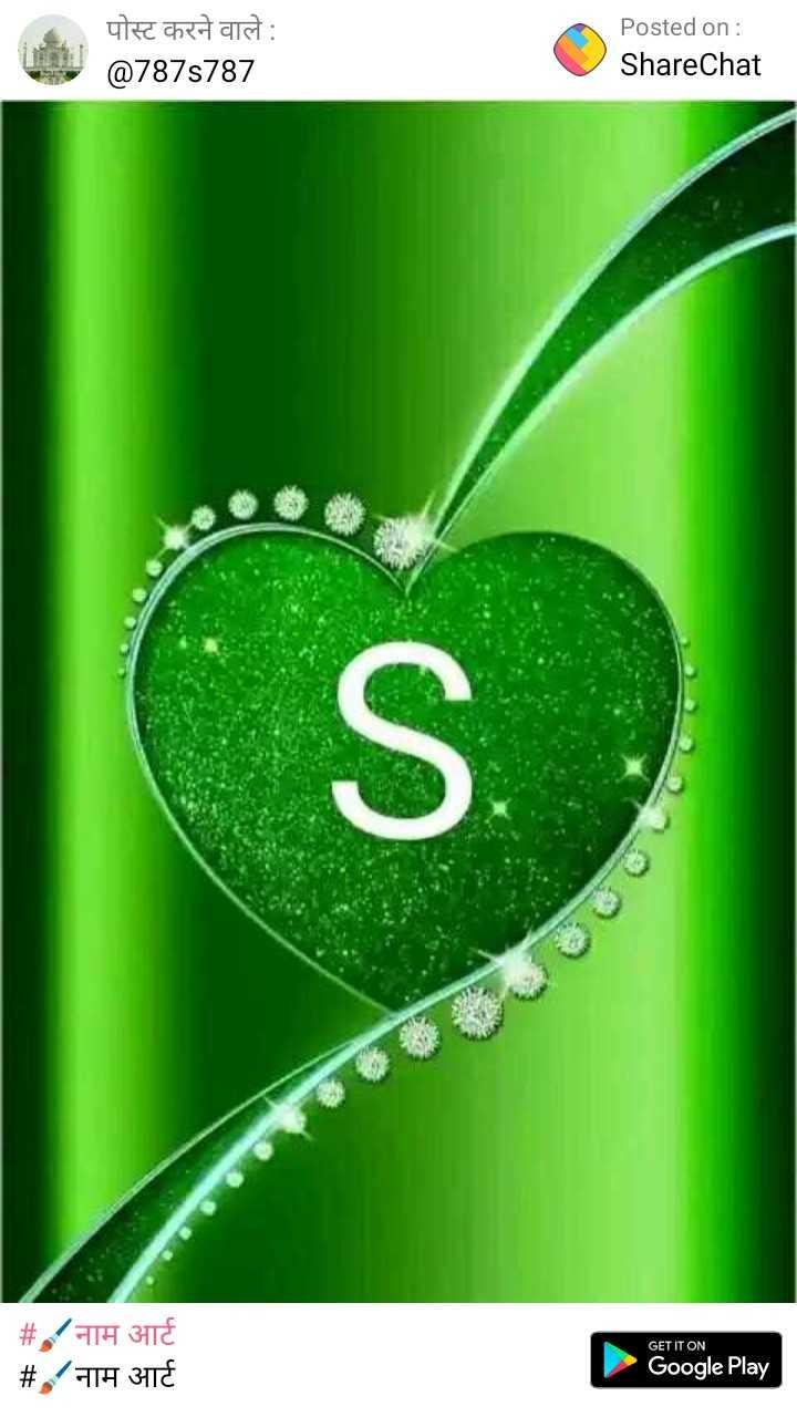 🖌नाम आर्ट - पोस्ट करने वाले : @ 787s787 Posted on : ShareChat   GET IT ON # नाम आर्ट   # नाम आर्ट Google Play - ShareChat