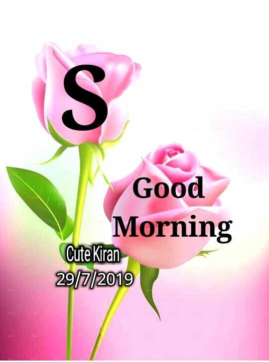 🖌नाम आर्ट - Good Morning Cute Kiran 29 / 7 / 2019 - ShareChat