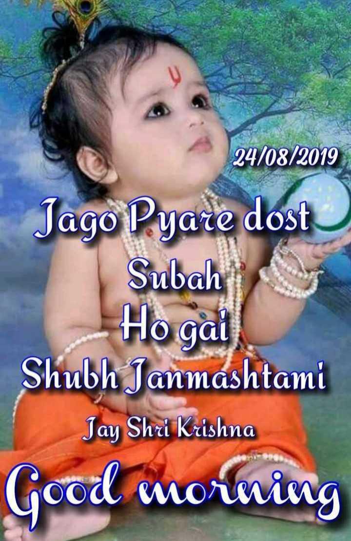 🖌नाम आर्ट - 24 / 08 / 2019 Jago Pyare dost Subah Ho gai Shubh Janmashtami Jay Shri Krishna Good morning - - ShareChat