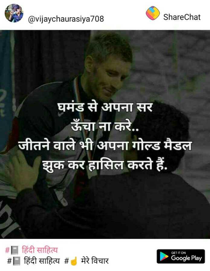 💪नारी शक्ति - @ vijaychaurasiya708 ShareChat घमंड से अपना सर ऊँचा ना करे . . जीतने वाले भी अपना गोल्ड मैडल झुक कर हासिल करते हैं . GET IT ON # F हिंदी साहित्य # F हिंदी साहित्य # ' मेरे विचार Google Play - ShareChat