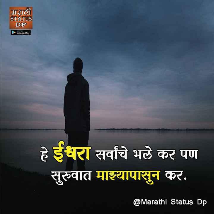 🌹नारी शक्ति - मराठी STATUS DP Google Play हे ईंधरा सर्वांचे भले कर पण सुरुवात माझ्यापासुन कर , @ Marathi Status Dp - ShareChat