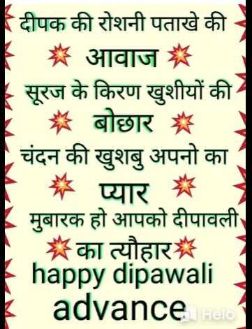 👌 निमन विचार - दीपक की रोशनी पताखे की , * आवाज * । सूरज के किरण खुशीयों की । । * बोछार * . । चंदन की खुशबु अपनो का । 1 * प्यार * : ( मुबारक हो आपको दीपावली का त्यौहार F happy dipawali advance - ShareChat