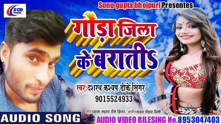 निरहुआ हिन्दुस्तानी - Sonu gupta bhojpuri Presentes SGB Presents जिला सराती स्वर : दशरथ कश्यप डीके सिंगर 9015524933 गीतःदशरथ कश्यप डीके सिंगर संगीतःसंजय चौहान दिल्ली ரரரர 111 AUDIO SONG AUDIO VIDEO RILESING No . 8953047403 - ShareChat