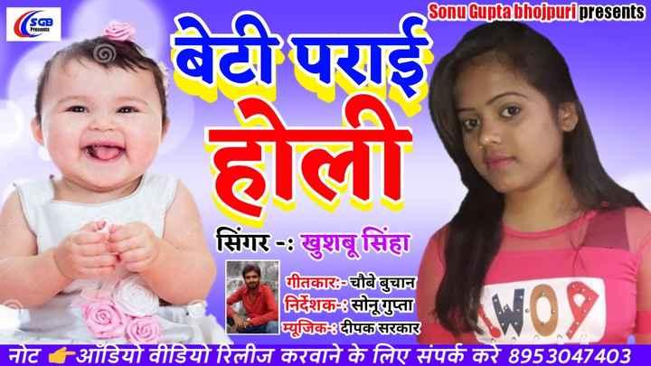 निरहुआ हिन्दुस्तानी - Sonu Gupta bhojpuri presents SGB Presents बेटी पराई = होली सिंगर - खुशबू सिंहा गीतकार - चौबे बुचान निर्देशक - 8 सोनू गुप्ता म्युजिक दीपक सरकार नोटऑडियो वीडियो रिलीज करवाने के लिए संपर्क करे 8953047403 । - ShareChat