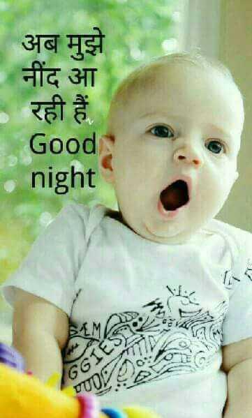 😴नींद दिवस - अब मुझे नींद आ = रही हैं । Good night TOLOG - ShareChat