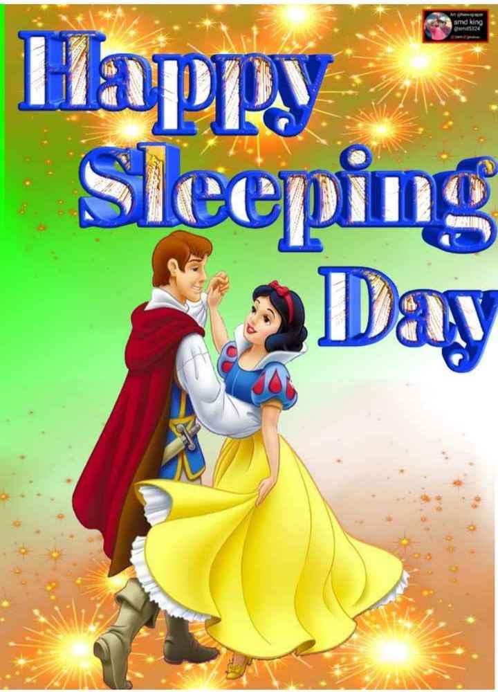😴नींद दिवस - amd king end . 124 Happy Sleeping a Day - ShareChat