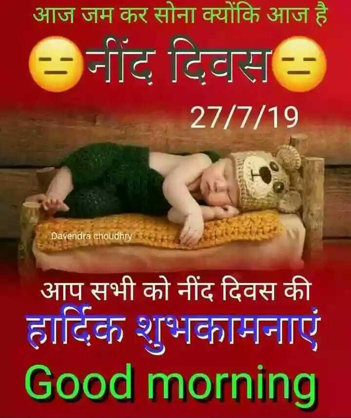 😴नींद दिवस - आज जम कर सोना क्योंकि आज है । - द टि 27 / 7 / 19 Davendra choudhry आप सभी को नींद दिवस की हार्दिक शुभकामनाएं Good morning - ShareChat