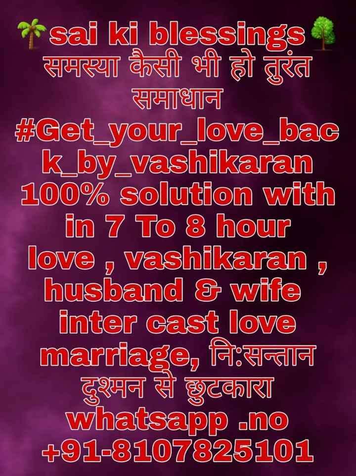 😴नींद - sai ki blessings सुमत्स्या कैसी भी ह्रौ तुरंत | सुEथाना । # Get _ your _ love _ bac k _ by _ vashikaran 100 % solution with in 7 TO 8 hour love , vashikaran , husband & wife inter cast love Lirley , निसान्ताना दुश्मन से छुटकारा whatsapp . no ८ - 1 = 3517783251401 , - ShareChat