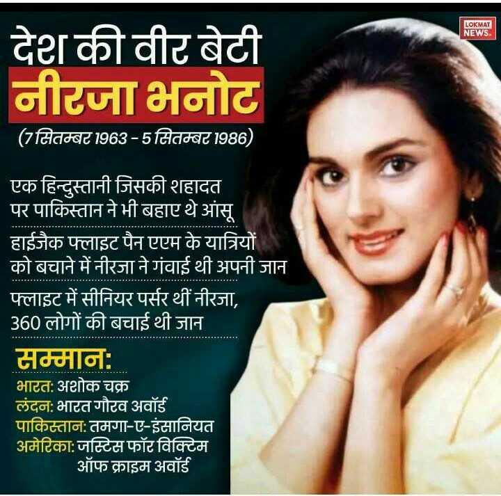 🌸नीरजा भनोट बर्थडे - LOKMAT NEWS . देश की वीर बेटी नीरजा भनोट ( 7 सितम्बट 1963 - 5 सितम्बर 1986 ) । एक हिन्दुस्तानी जिसकी शहादत ' पर पाकिस्तान ने भी बहाए थे आंसू हाईजैक फ्लाइट पैन एएम के यात्रियों को बचाने में नीरजा ने गंवाई थी अपनी जान ' फ्लाइट में सीनियर पर्सर थीं नीरजा , 360 लोगों की बचाई थी जान सम्मानः भारत : अशोक चक्र लंदन : भारत गौरव अवॉर्ड पाकिस्तान : तमगा - ए - इंसानियत अमेरिका : जस्टिस फॉर विक्टिम ऑफ क्राइम अवॉर्ड - ShareChat