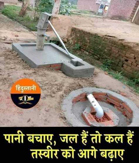 🌸नीरजा भनोट बर्थडे - हिंदुस्तानी पानी बचाए , जल हैं तो कल हैं तस्वीर को आगे बढ़ाए - ShareChat