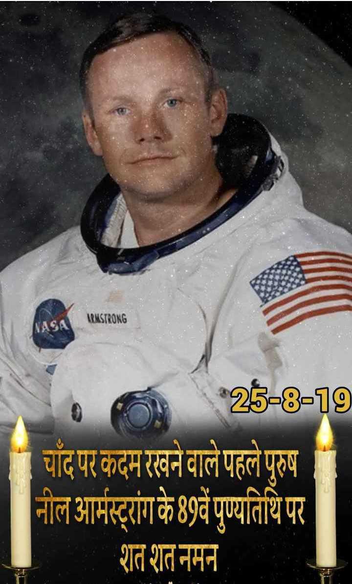 🌺 🙏 नील आर्मस्ट्रांग पुण्यतिथि - ARMSTRONG ACA 25 - 8 - 19 चाँद पर कदम रखने वाले पहले पुरुष नील आर्मस्ट्रांगके 89वें पुण्यतिथि पर शत शत नमन - ShareChat