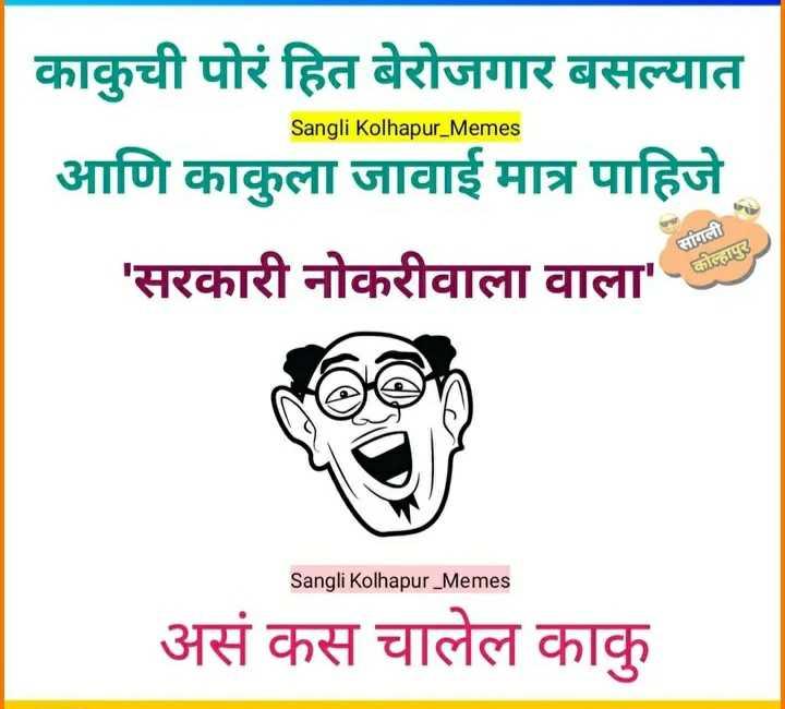 नुसते किडे - Sangli Kolhapur _ Memes काकुची पोरं हित बेरोजगार बसल्यात आणि काकुला जावाई मात्र पाहिजे ' सरकारी नोकरीवाला वाला ' सांगली Sangli Kolhapur _ Memes असं कस चालेल काकु - ShareChat