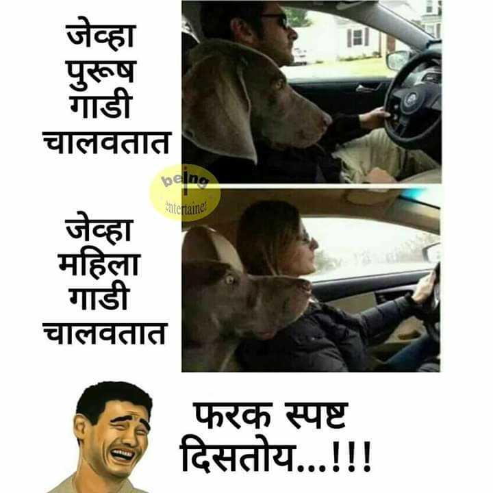 नुसते किडे - जेव्हा पुरूष गाडी चालवतात belno Entertaines जेव्हा महिला गाडी चालवतात फरक स्पष्ट दिसतोय . . . ! ! ! - ShareChat