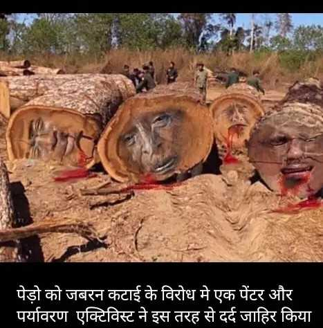 🌳 नेचर फोटोग्राफ़ी डे 📸 - पेड़ो को जबरन कटाई के विरोध में एक पेंटर और   पर्यावरण एक्टिविस्ट ने इस तरह से दर्द जाहिर किया । - ShareChat