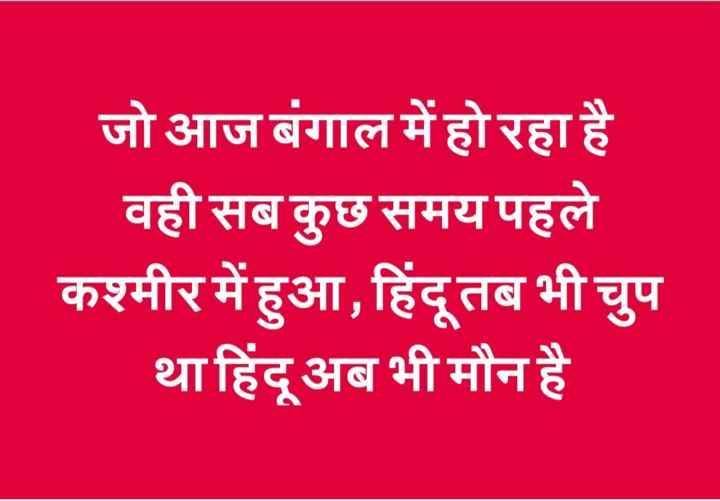 🙏नेताजी माफ़ करना - जो आज बंगाल में हो रहा है वही सब कुछ समय पहले कश्मीर में हुआ , हिंदूतब भी चुप था हिंदू अब भी मौन है - ShareChat