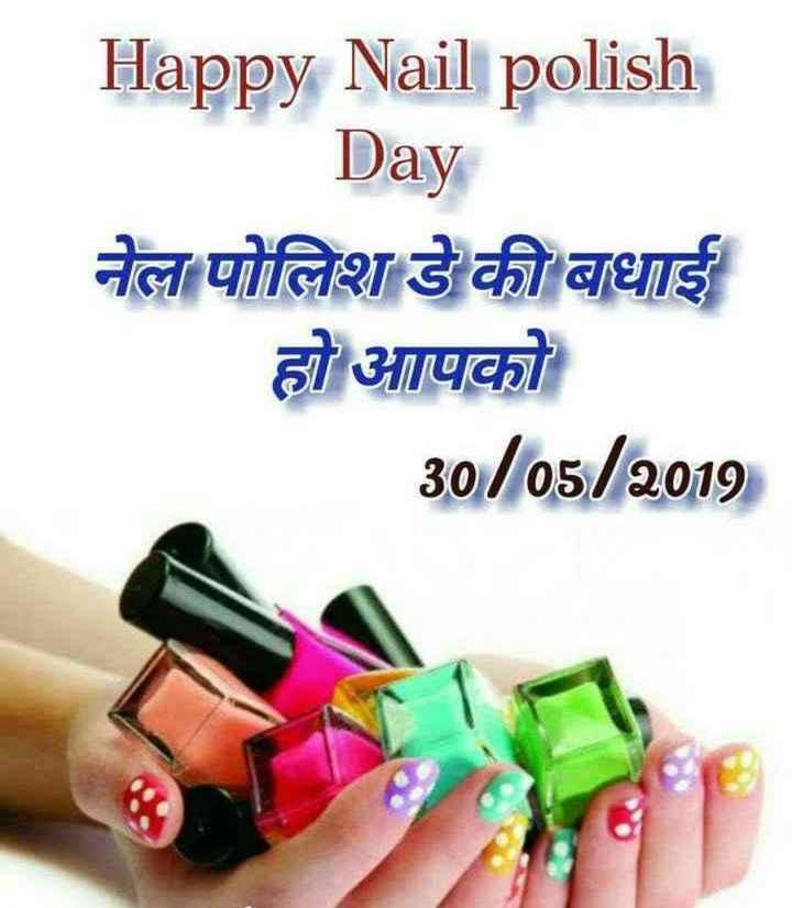 💅नेल पॉलिश डे - Happy Nail polish Day नेल पोलिश डे की बधाई हो आपको 30 / 05 / 2019 - ShareChat
