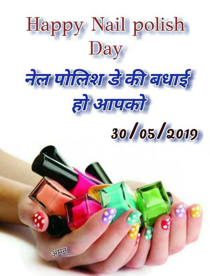 💅नेल पॉलिश डे - Happy Nail polish Day नेल पोलिश डे की बधाई हो आपको 30 / 05 / 2019 ) अमाना - ShareChat