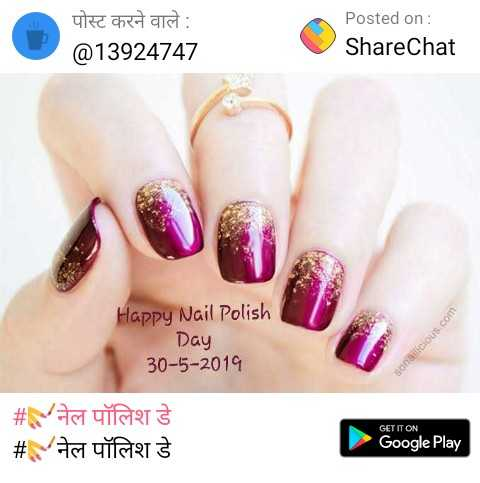 💅नेल पॉलिश डे - पोस्ट करने वाले : @ 13924747 Posted on : ShareChat Happy Nail Polish Day 30 - 5 - 2015 sonailicious . com | # नेल पॉलिश डे | # नेल पॉलिश डे GET IT ON Google Play Google Play - ShareChat