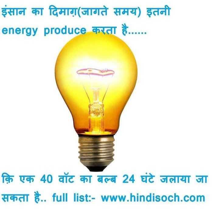 💻 नेशनल टेक्नोलॉजी डे - इंसान का दिमाग ( जागते समय ) इतनी energy produce करता है . . . . . . क़ि एक 40 वॉट का बल्ब 24 घंटे जलाया जा सकता है . . full list : - www . hindisoch . com - ShareChat