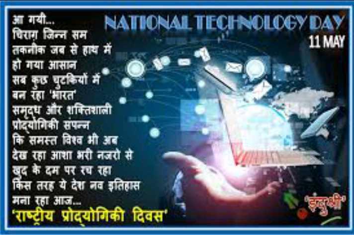 💻 नेशनल टेक्नोलॉजी डे - आ गयी . . NATIONAL TECHNOLOGY DAY विराग जिन्न सम । 11 MAY तकनीक जब से हाथ में हो गया आसान सब कुछ घुटकियों में । बन रँहा ' भारत ' समृद्ध और शक्तिशाली प्रोदयगिकी संपन्न कि समस्त विश्व भी अब देख रहा आशा भरी नजरों से खुद के दम पर रच रहा किस तरह ये देश नव इतिहास मना रहा आज . . . राष्ट्रीय प्रोदयोगिकी दिवस ' - ShareChat