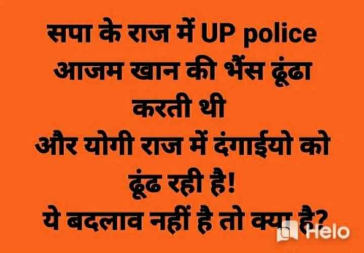 📃 नेशनल पॉपुलेशन रजिस्टर (NPR) - सपा के राज में UP police आजम खान की भैंस ढूंढा करती थी और योगी राज में दंगाईयो को ढूंढ रही है ! ये बदलाव नहीं है तो क्या है । - ShareChat