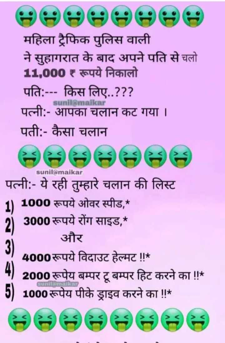 नॉनव्हेज जोक्स - महिला ट्रैफिक पुलिस वाली ने सुहागरात के बाद अपने पति से चलो 11 , 000₹ रूपये निकालो पति : - - - किस लिए . . ? ? ? पत्नी : - आपका चलान कट गया । पती : - कैसा चलान sunil @ maikar sunilamaikar पत्नी : - ये रही तुम्हारे चलान की लिस्ट 1 ) 1000 रूपये ओवर स्पीड , * 20 3000 रूपये रोंग साइड , * और 4000रूपये विदाउट हेल्मट ! ! * 4 / 2000 रूपेय बम्पर टू बम्पर हिट करने का ! ! * 5 ) 1000 रूपेय पीके ड्राइव करने का ! ! * sunilamalkin - ShareChat