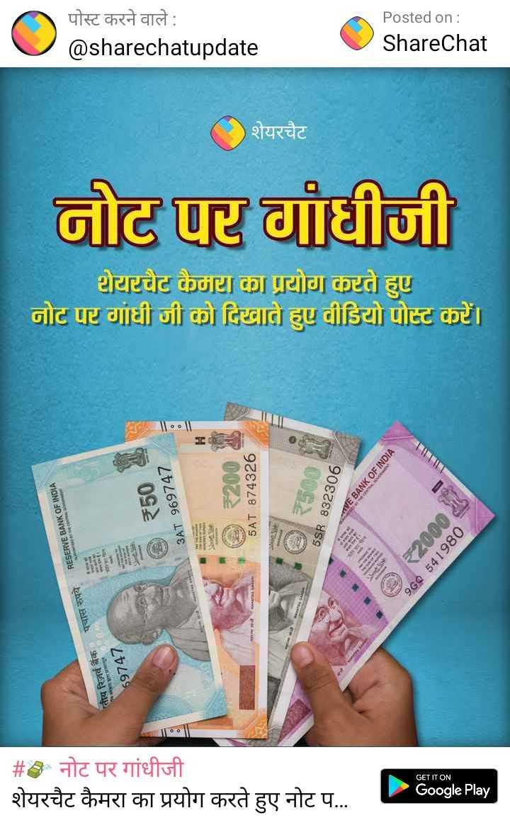 💸 नोट पर गांधीजी - पोस्ट करने वाले : @ sharechatupdate Posted on : ShareChat ( ) शेयरचैट नोट पर गांधीजी शेयरचैट कैमरा का प्रयोग करते हुए नोट पर गांधी जी को दिखाते हुए वीडियो पोस्ट करें ।     ०० RESERVE BANK OF INDIA 0₹500 3AT 969747 5AT 874326 UNMUKamal 0₹200 ₹500 5SR 832306 VE BANK OF INDIA 960541980 पचास रुपये रतीय रिजर्व बैंक 59747 GET IT ON # नोट पर गांधीजी शेयरचैट कैमरा का प्रयोग करते हुए नोट प . . . . Google Play - ShareChat