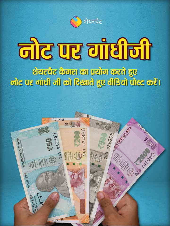 💸 नोट पर गांधीजी - RESERVE BANK OF INDIA GUARANTEED BY THE CENTRAL GOVERNMENT ' तीय रिज़र्व बैंक पचास रुपये यि सरकार द्वारा प्रत्याभूत ०००० धारकको पचास रुपये अदा करने का वचन देता । जिंत भार फल गवर्नर 59747 I PROMISE TO PAY THE BEARER THE SUM OF PTY HOPEES GOVERNOA 0 ₹50 ००E 3AT 969747 ०० MAHATMA GANDHI महात्मा गांधी PAY THE BEARER THE SUM OF TWO HUNDRED RUPEES Dadho GOVERNOR ₹200 5AT 874326 * महात्मा गांधीMAHATMA GANDHI नोट पर गांधी जी को दिखाते हुए वीडियो पोस्ट करें । शेयरचेट कैमरा का प्रयोग करते हुए नोट पर गांधीजी Mant GOVERNOR शेयरचैट महात्मा गांधी MAHATMA GANDHI 5000000000000000 0000000000000000 Pocc000000000000000 1000000 messcboaanpGODA ₹500 5SR 832306 मेधारकको दो हजार रुपये अदा करने का गवर्नर उजिन आर पटेल गांधीMAHATMA GANDHE . I PROMESE TO PAY THE BEARER THE SUM OF TWO THOUSAND RUPEES UdaEO GOVERNOR VE BANK OF INDIA GUARANTEED BY THE CENTRAL GOVERNMENT ₹2000 96Q 541980 - ShareChat