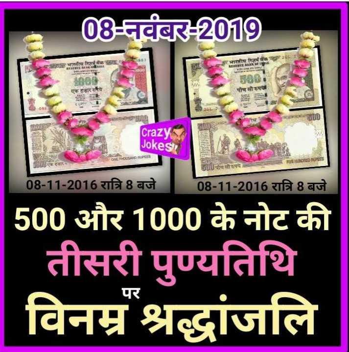 💥 नोटबंदी के 3 साल पूरे 💸 - 08 - नवंबर - 2019 200 भारतीय रिज़र्व बैंक भारतीय रिजर्व बैंक MERVE BANK 1009 एक हजार रुपैये पाँचसीरुप | AA okes Crazy Jokes ONE THOUSAND HIPES 1000 एकरकार REMBORED RUPEES हीच सौ रुपये 08 - 11 - 2016 रात्रि 8 बजे 08 - 11 - 2016 रात्रि 8 बजे 500 और 1000 के नोट की तीसरी पुण्यतिथि | विनम्र श्रद्धांजलि पर - ShareChat